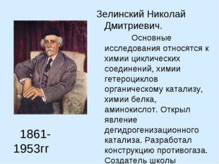 Зелинский Николай Дмитриевич. Основные исследования относятся к химии цикличе