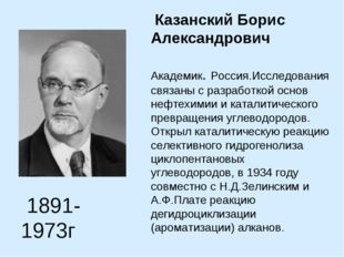 Казанский Борис Александрович Академик. Россия.Исследования связаны с разраб