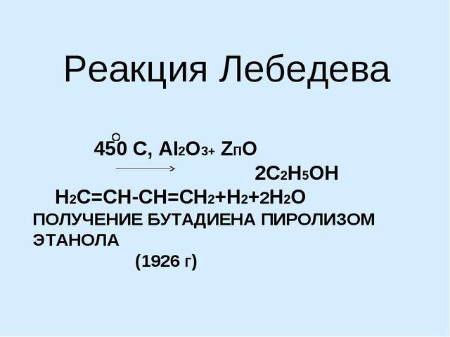 450 С, AI2O3+ ZПO 2С2Н5ОН Н2С=СН-СН=СН2+Н2+2Н2О ПОЛУЧЕНИЕ БУТАДИЕНА ПИРОЛИЗО...