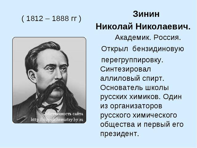 ( 1812 – 1888 гг ) Зинин Николай Николаевич. Академик. Россия. Открыл бензид...
