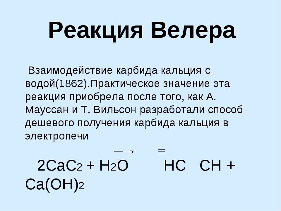 Взаимодействие карбида кальция с водой(1862).Практическое значение эта реакц...