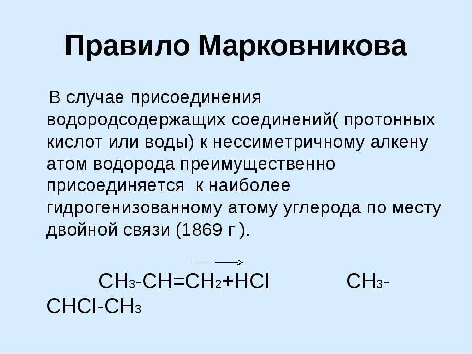 Правило Марковникова В случае присоединения водородсодержащих соединений( про...