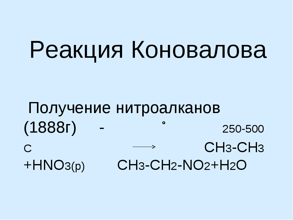 Получение нитроалканов (1888г) - 250-500 С СН3-СН3 +НNО3(р) СН3-СН2-NО2+Н2О...