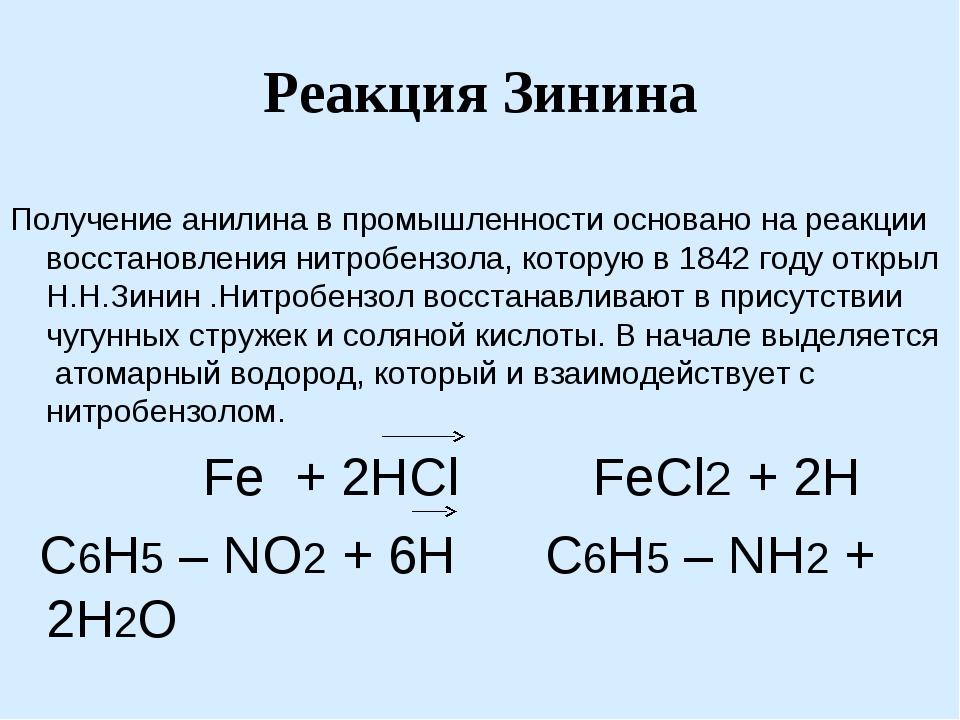 Реакция Зинина Получение анилина в промышленности основано на реакции восстан...