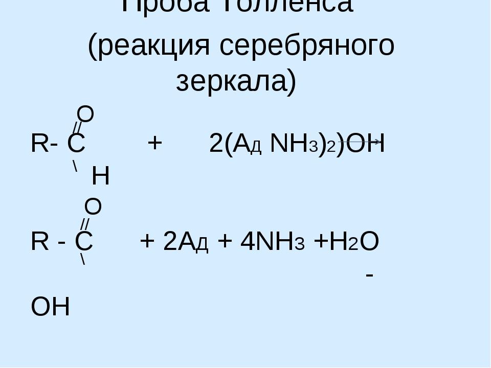 R- С + 2(АД NH3)2)OH H R - C + 2АД + 4NH3 +H2O - ОН Проба Толленса (реакция с...