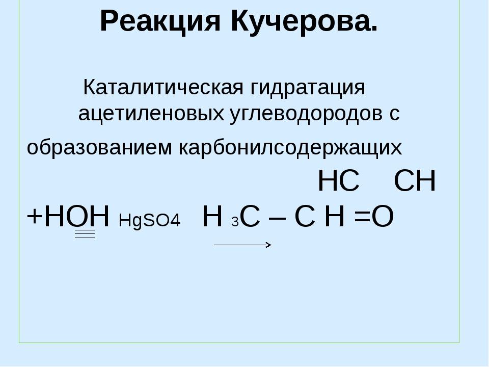 Реакция Кучерова. Каталитическая гидратация ацетиленовых углеводородов с обра...