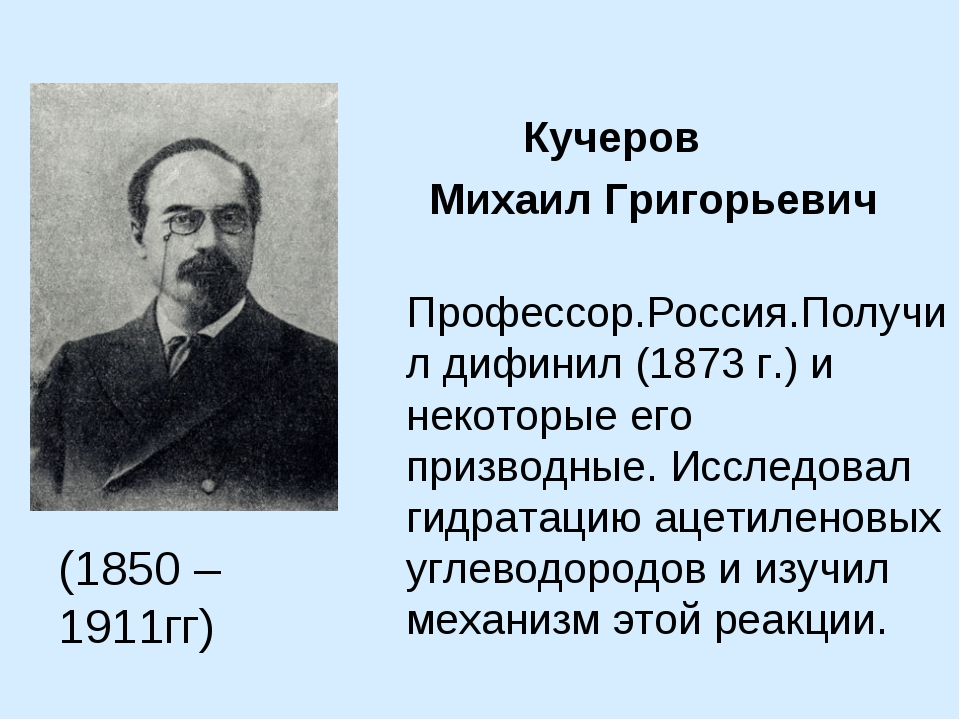 Кучеров Михаил Григорьевич Профессор.Россия.Получил дифинил (1873 г.) и неко...