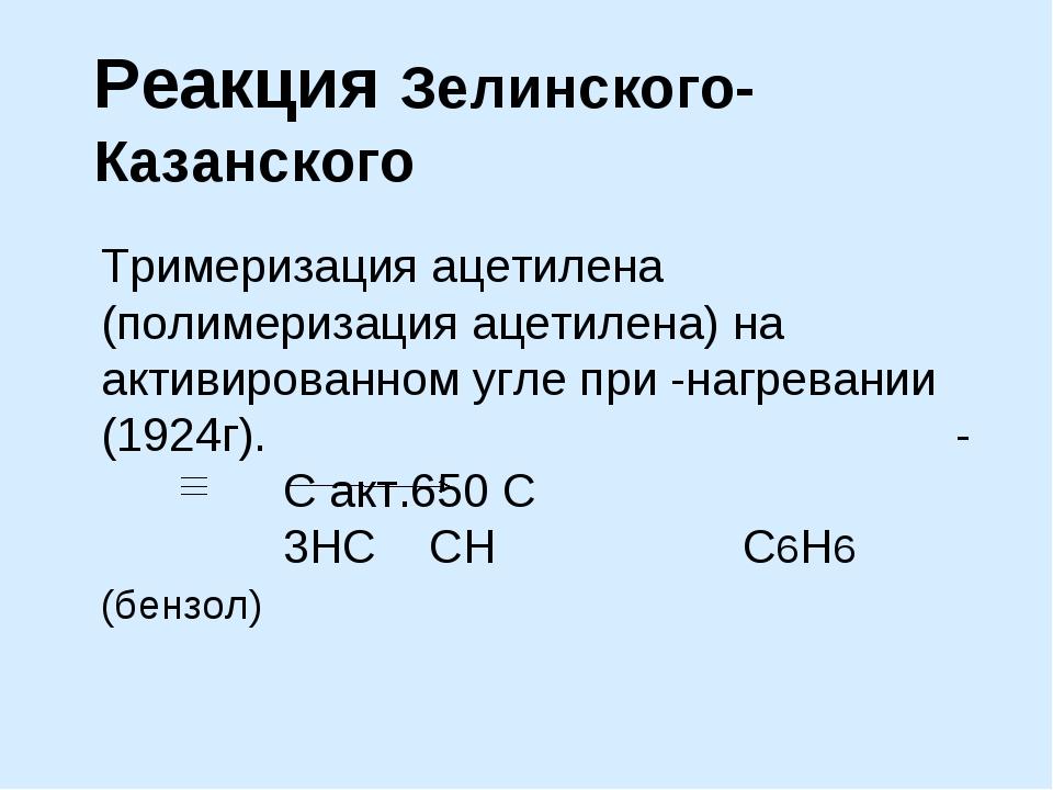 Тримеризация ацетилена (полимеризация ацетилена) на активированном угле при -...