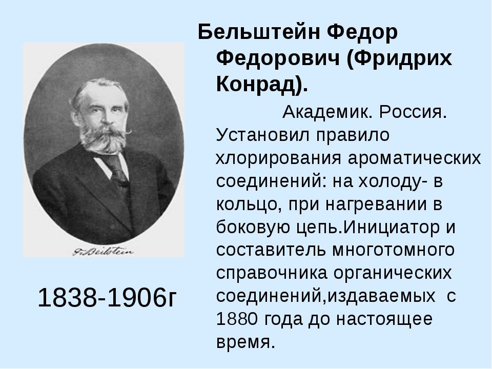 Бельштейн Федор Федорович (Фридрих Конрад). Академик. Россия. Установил прави...