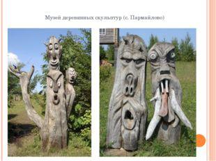 Музей деревянных скульптур (с. Пармайлово)