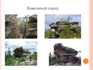 Каменный город