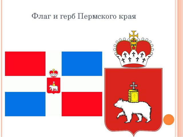 Флаг и герб Пермского края