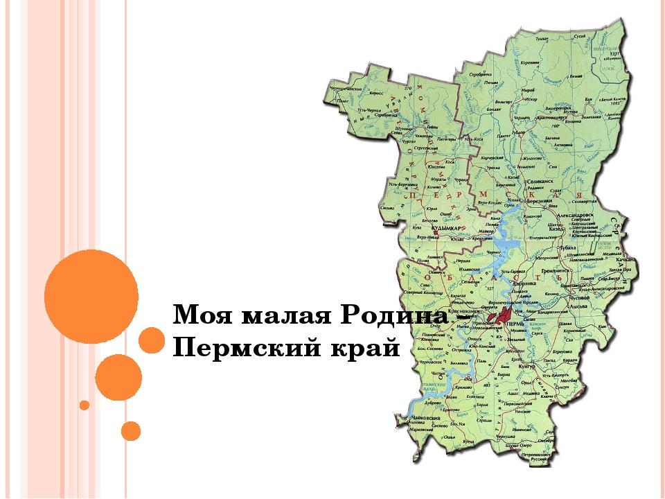 Моя малая Родина – Пермский край