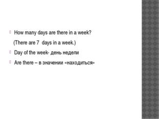 How many days are there in a week? (There are 7 days in a week.) Day of the