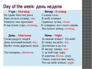 Day of the week- день недели Утро-Morning На траве блестит роса. Рано встало