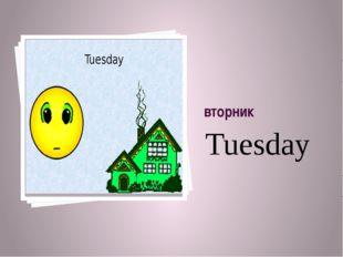 вторник Tuesday