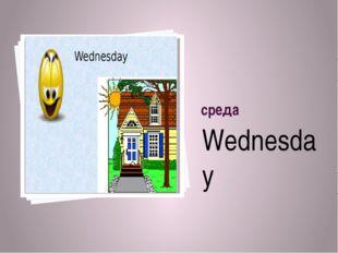 среда Wednesday