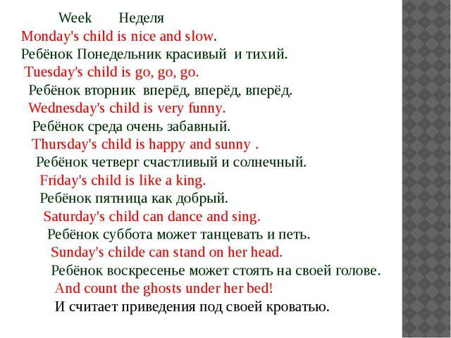 Week Неделя Monday's child is nice and slow. Ребёнок Понедельник красивый и...
