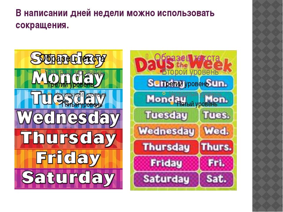 В написании дней недели можно использовать сокращения.