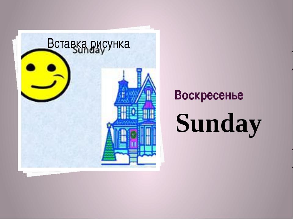 Воскресенье Sunday
