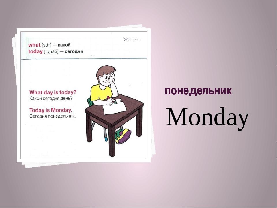 понедельник Monday