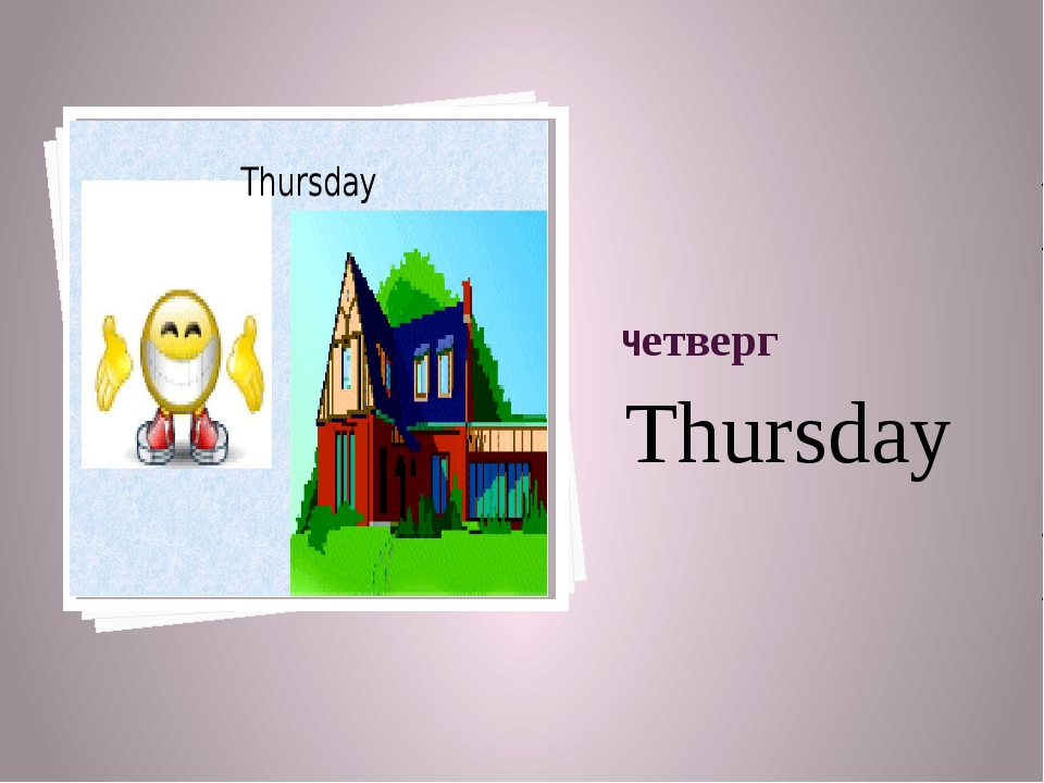 четверг Thursday