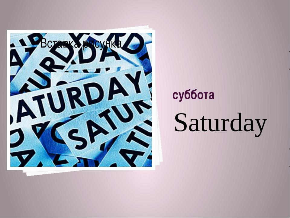 суббота Saturday