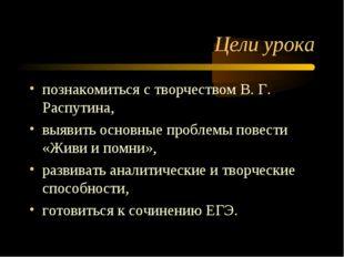 Цели урока познакомиться с творчеством В. Г. Распутина, выявить основные проб