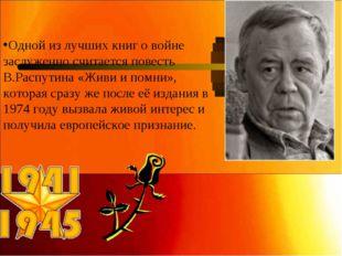 Одной из лучших книг о войне заслуженно считается повесть В.Распутина «Живи и