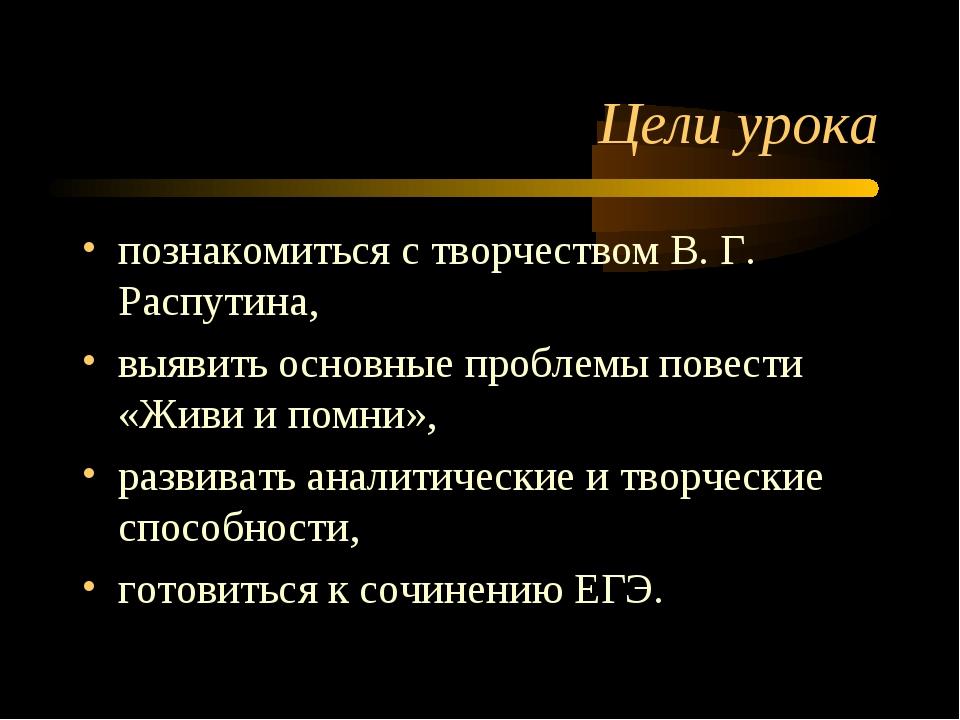 Цели урока познакомиться с творчеством В. Г. Распутина, выявить основные проб...