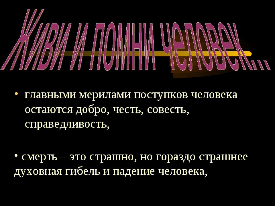 главными мерилами поступков человека остаются добро, честь, совесть, справедл...