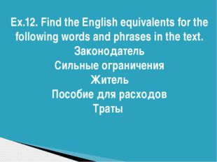Ex.12. Find the English equivalents for the following words and phrases in th