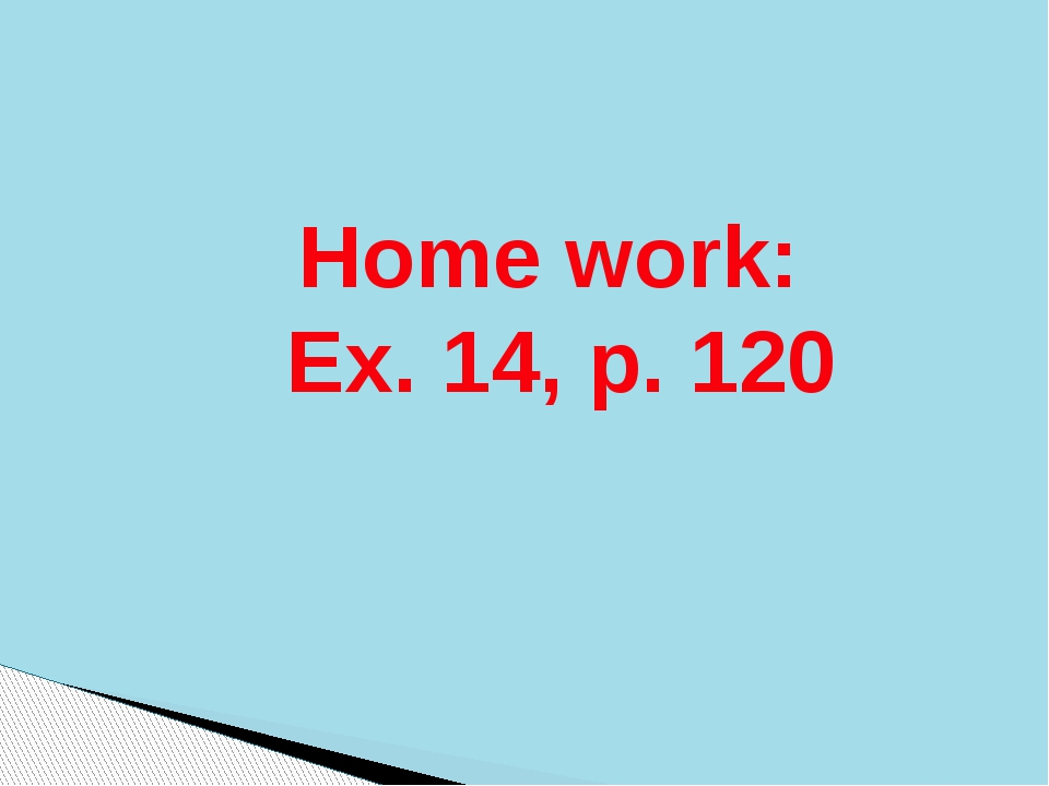 Home work: Ex. 14, p. 120