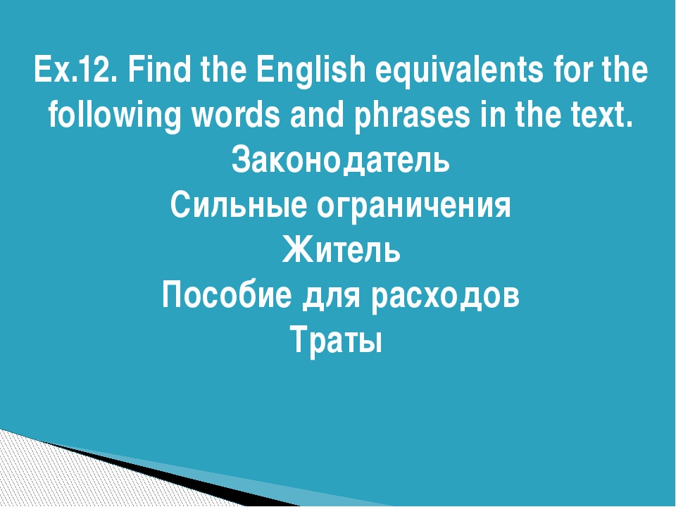 Ex.12. Find the English equivalents for the following words and phrases in th...