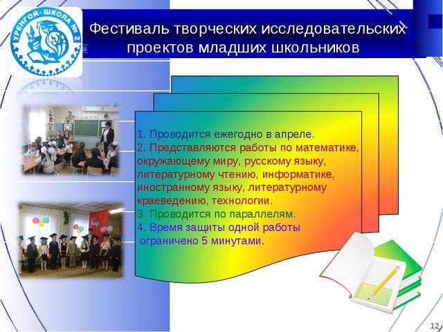 Фестиваль творческих исследовательских проектов младших школьников *