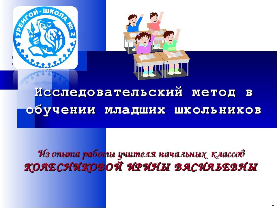 Исследовательский метод в обучении младших школьников Из опыта работы учителя...