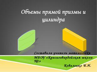 Составила учитель математики МБОУ «Красногвардейская школа №1» Коваленко И.Н