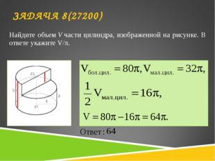 Найдите объемVчасти цилиндра, изображенной на рисунке. В ответе укажите V/π