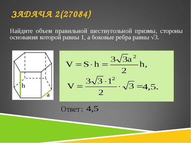 Найдите объем правильной шестиугольной призмы, стороны основания которой равн...