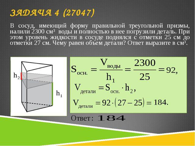 В сосуд, имеющий форму правильной треугольной призмы, налили 2300см³ воды и...