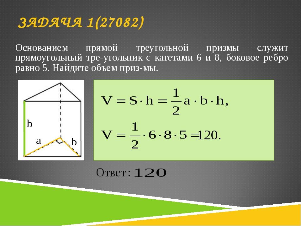 Основанием прямой треугольной призмы служит прямоугольный треугольник с кате...