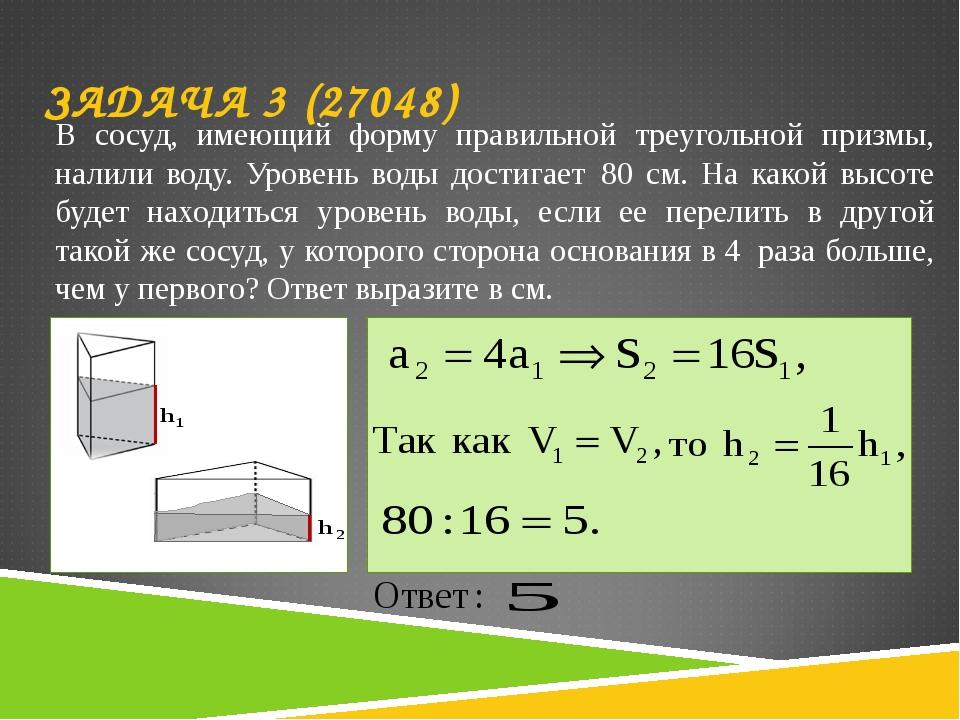 ЗАДАЧА 3 (27048) В сосуд, имеющий форму правильной треугольной призмы, налил...