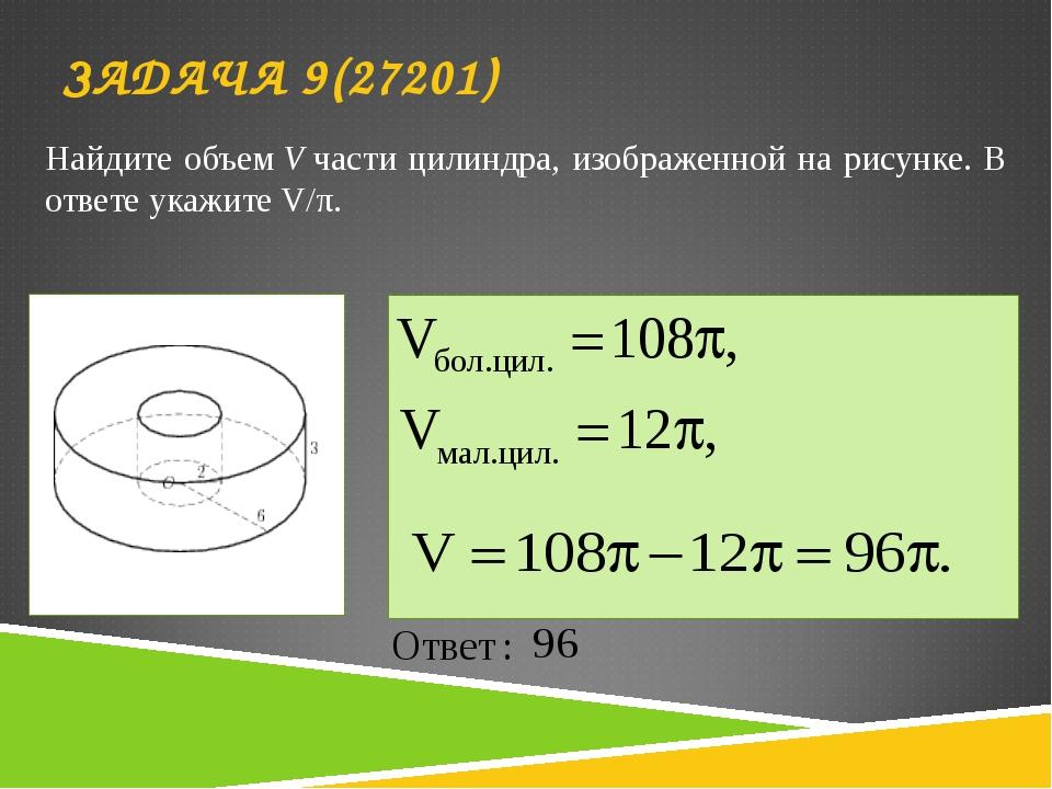 Найдите объемVчасти цилиндра, изображенной на рисунке. В ответе укажите V/π...