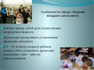 Особенности сферы общения младших школьников: Контакт между собой дети осущес