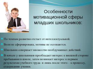 Особенности мотивационной сферы младших школьников: По темпам развития отстае