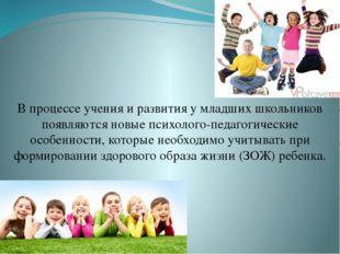 В процессе учения и развития у младших школьников появляются новые психолого-