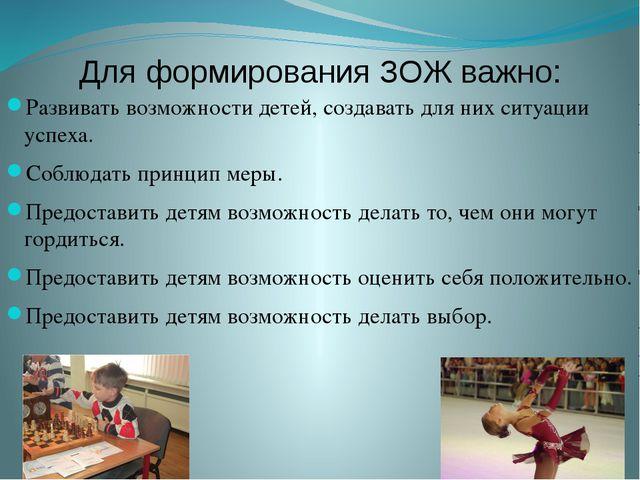 Для формирования ЗОЖ важно: Развивать возможности детей, создавать для них си...