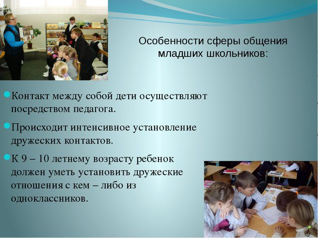 Особенности сферы общения младших школьников: Контакт между собой дети осущес...