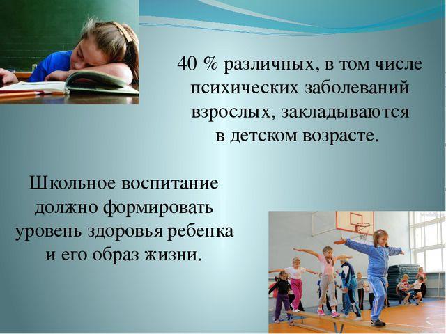 40% различных, втом числе психических заболеваний взрослых, закладываются в...