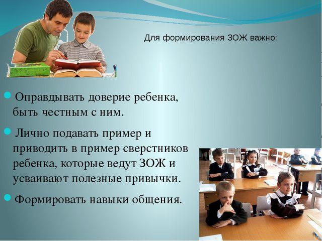 Для формирования ЗОЖ важно: Оправдывать доверие ребенка, быть честным с ним....